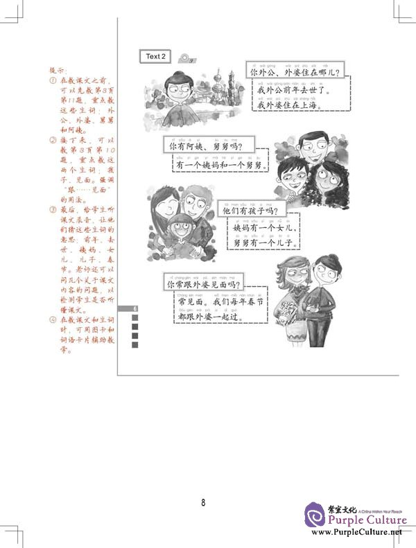 Easy Steps to Chinese 3: Teacher's book (with 1 CD) by Ma