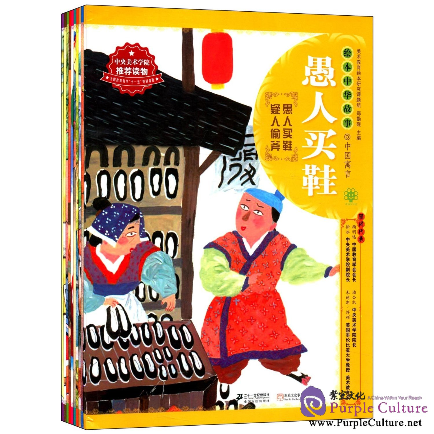 Picture Story Books Chinese Fables 10 Vols By Zheng Qinyan