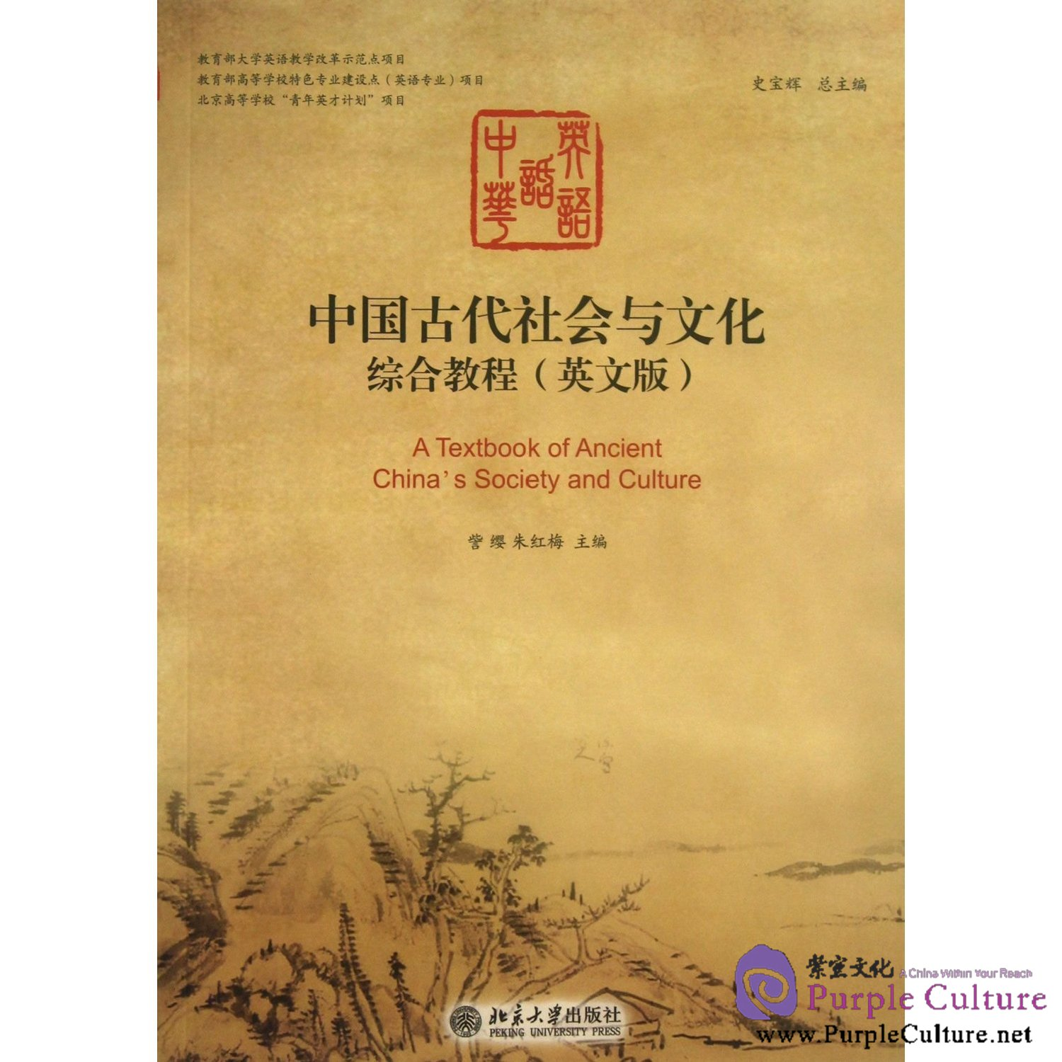 A Textbook Of Ancient China S Society And Culture By Zi