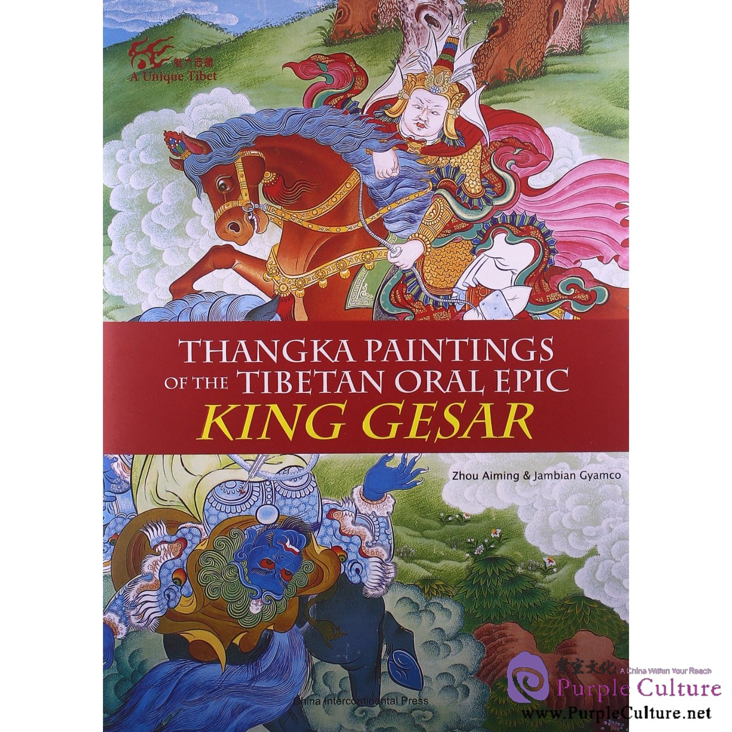 Thangka Paintings Of The Tibetan Oral Epic King Gesar By