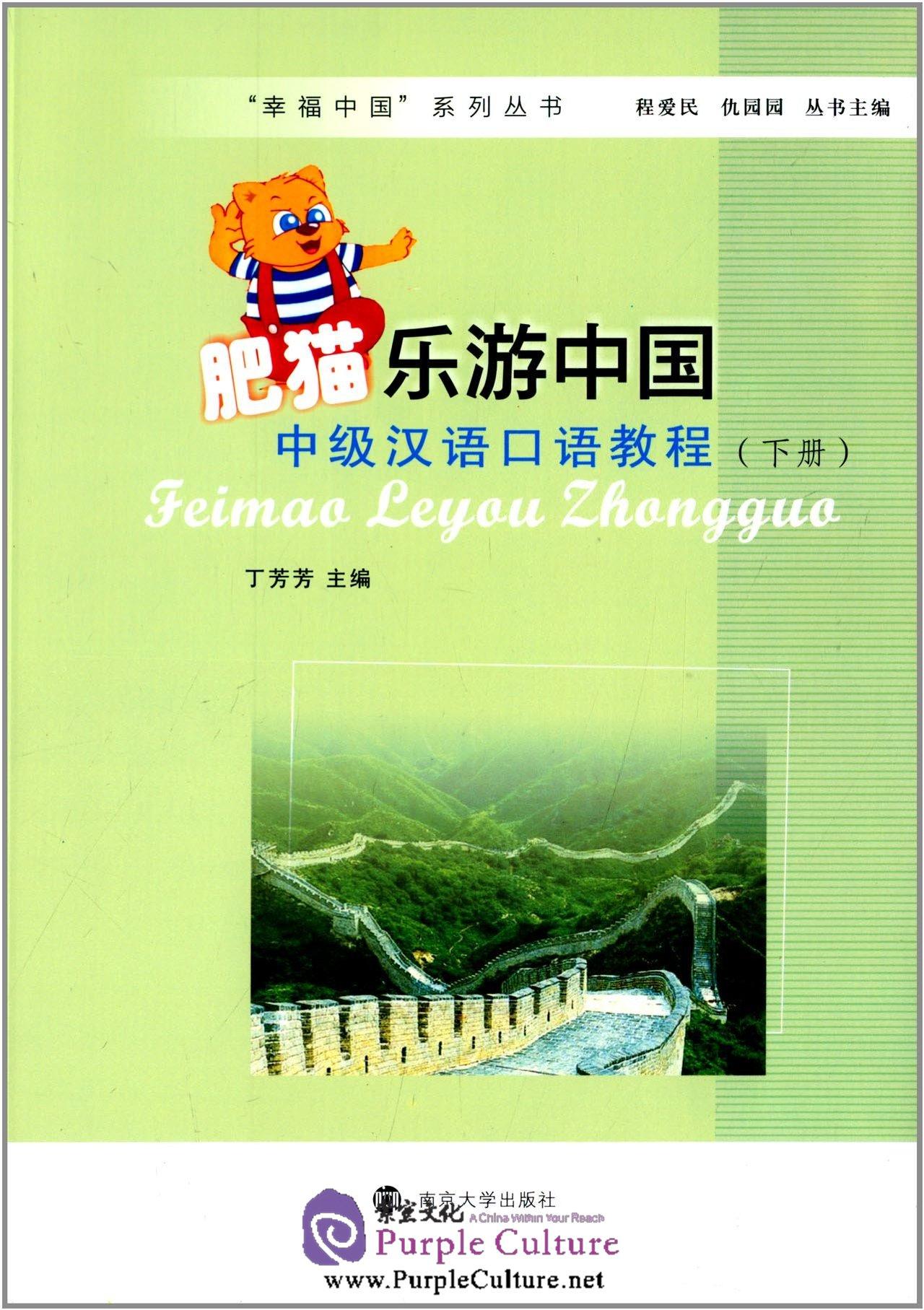 Feimao Leyou Zhongguo Intermediate Spoken Chinese Vol 2