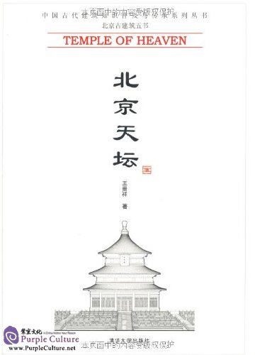 Ancient Architectures in Beijing: Temple of Heaven by Wang