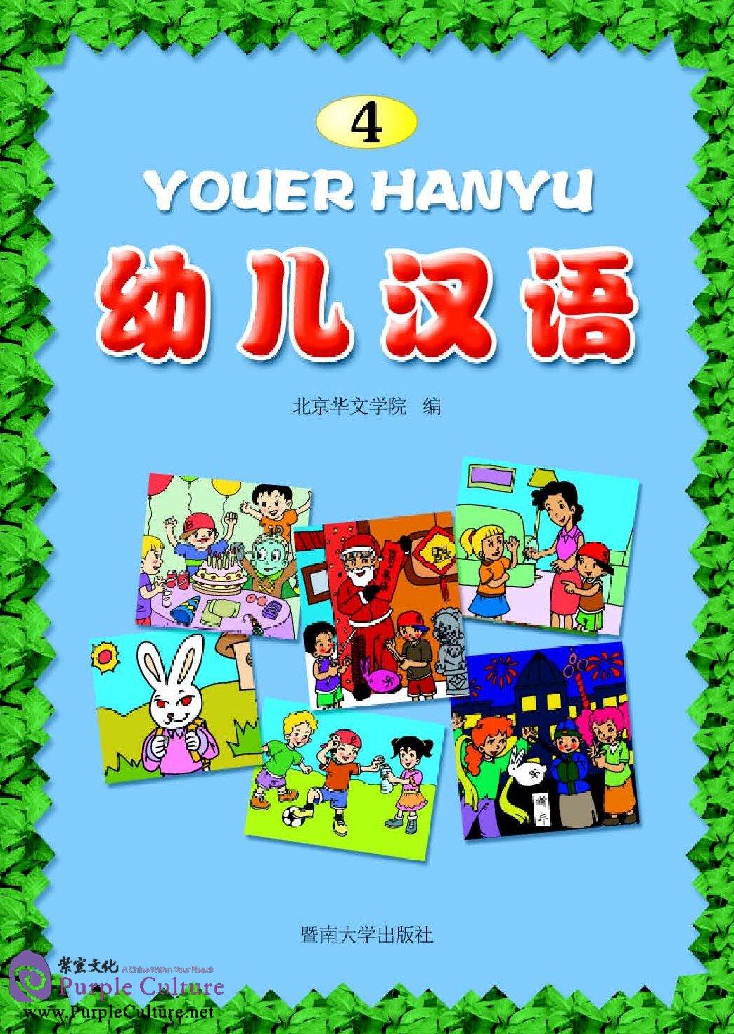 Youer Hanyu Textbook Vol 4 Isbn