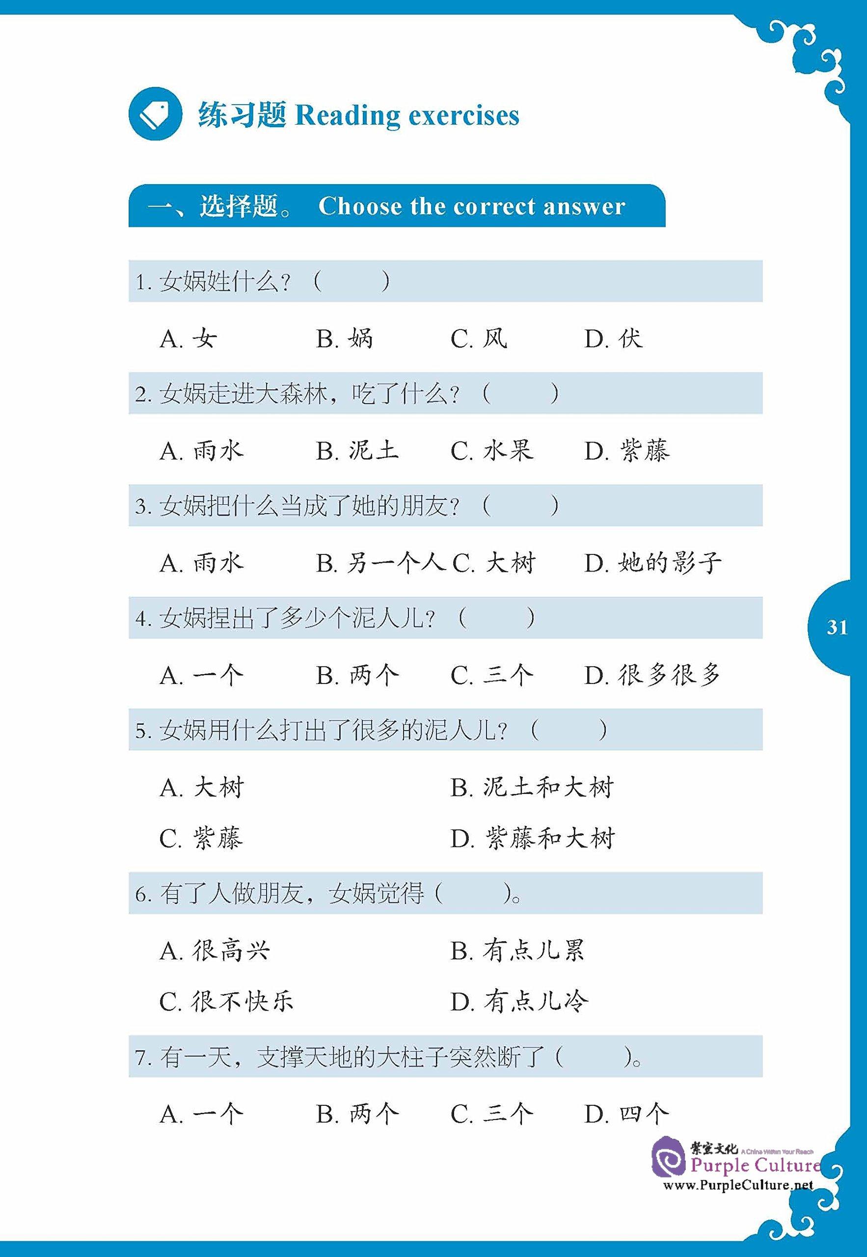 Rainbow Bridge Graded Chinese Reader Level 1 300