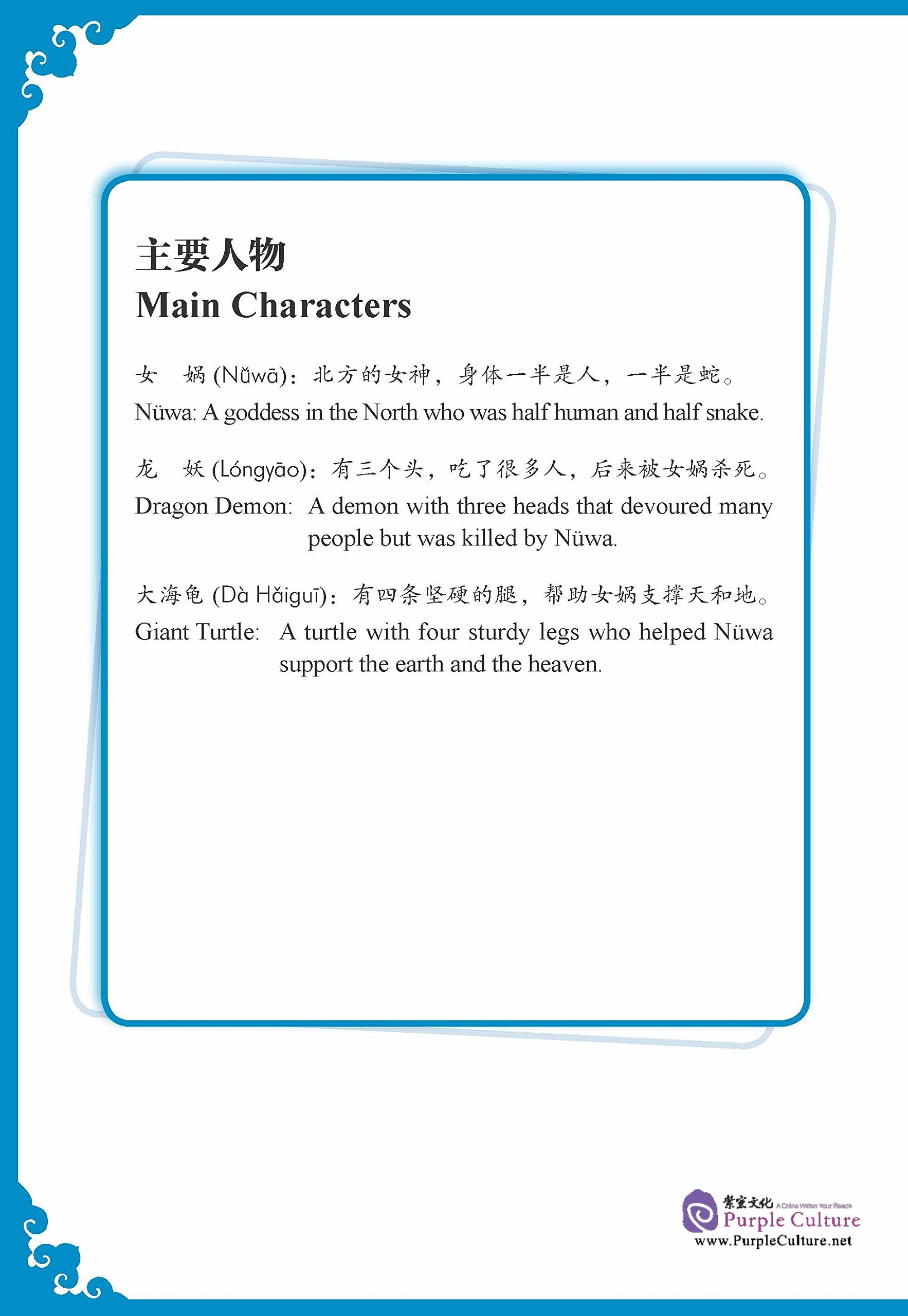 Rainbow Bridge Graded Chinese Reader Level 1 300