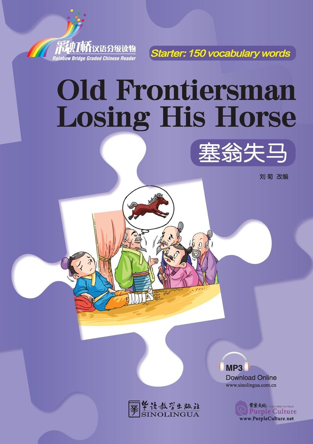 Rainbow Bridge Graded Chinese Reader Starter 150 Vocabulary Words Old Frontiersman Losing His
