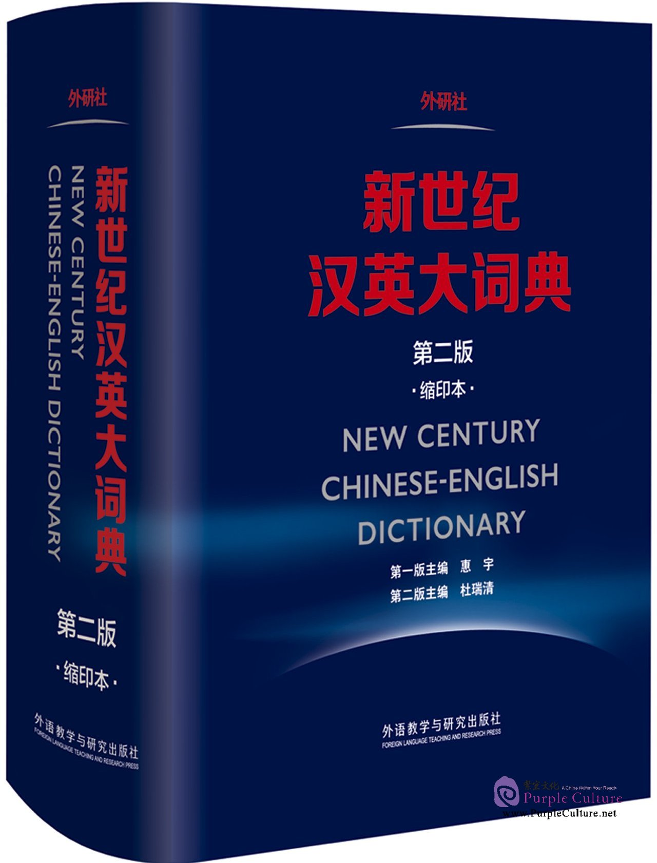 New Century Chinese English Dictionary 2nd Edition By