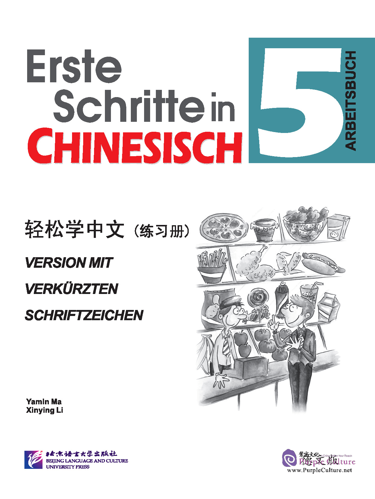 Easy Steps To Chinese German Edition Workbook 5 By Ma