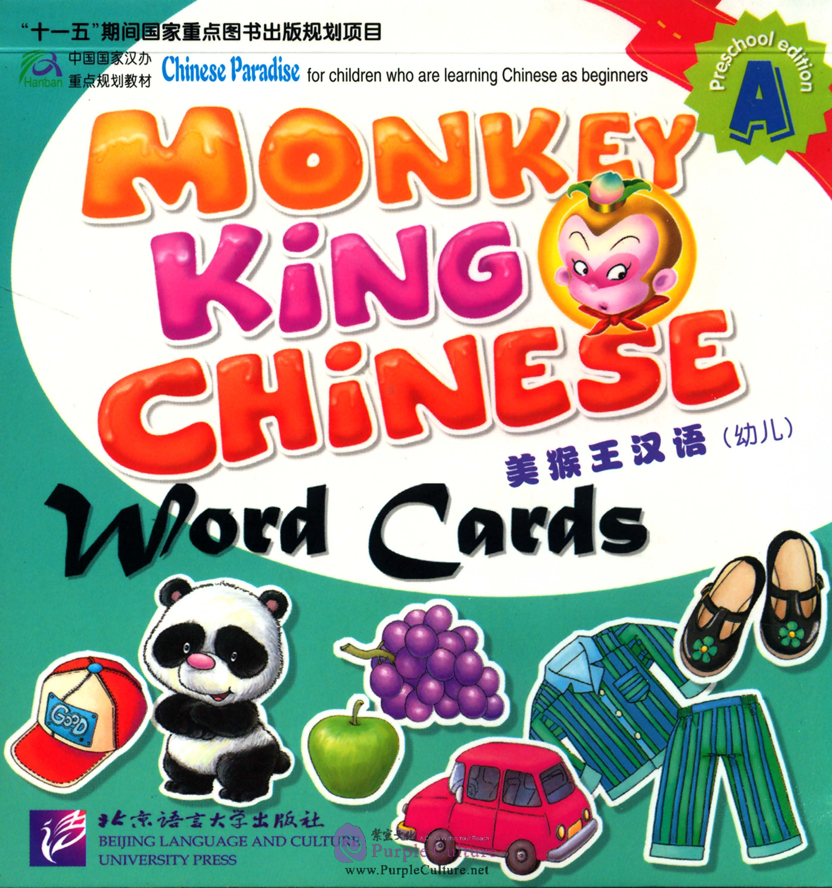Monkey King Chinese Preschool Edition