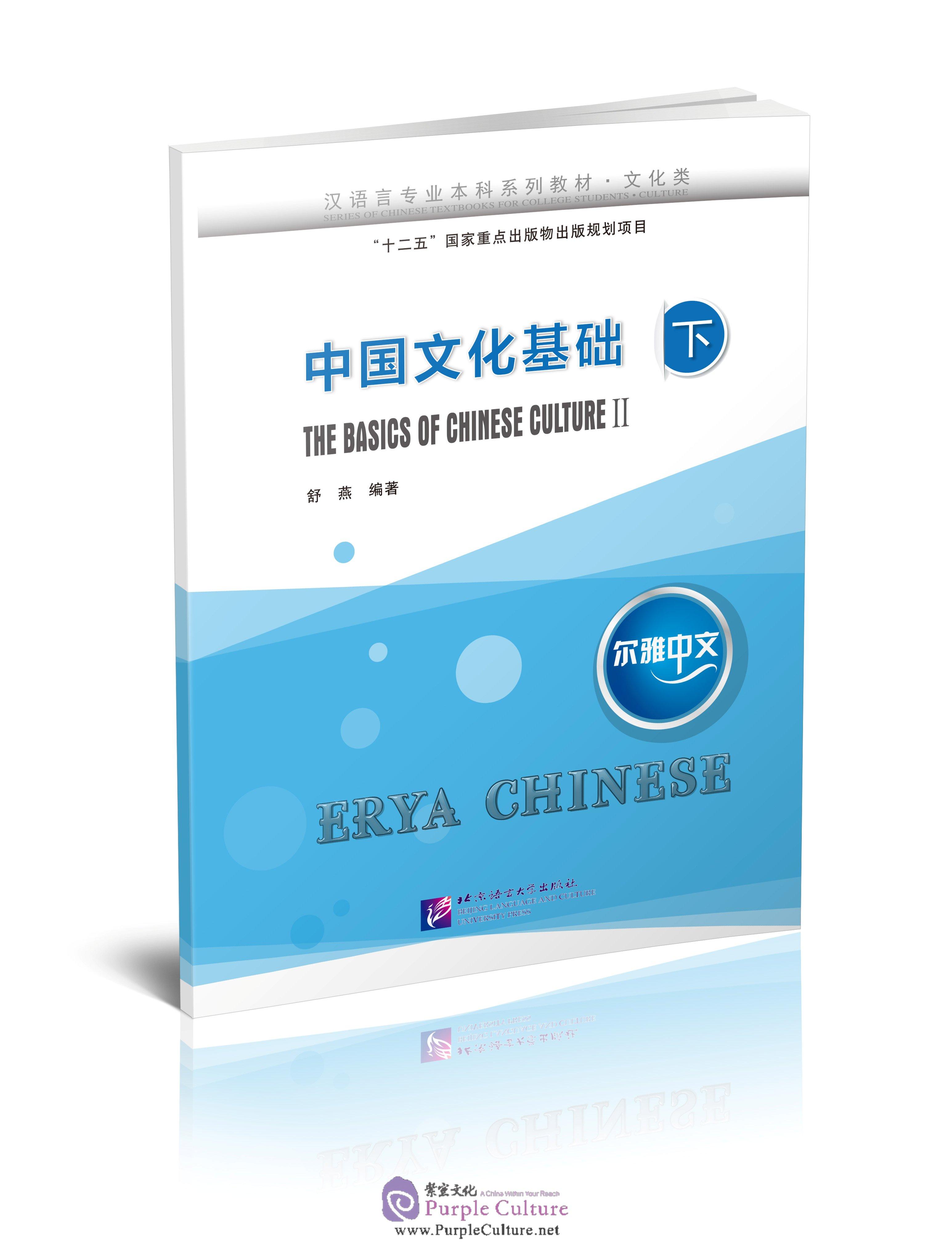 Erya Chinese