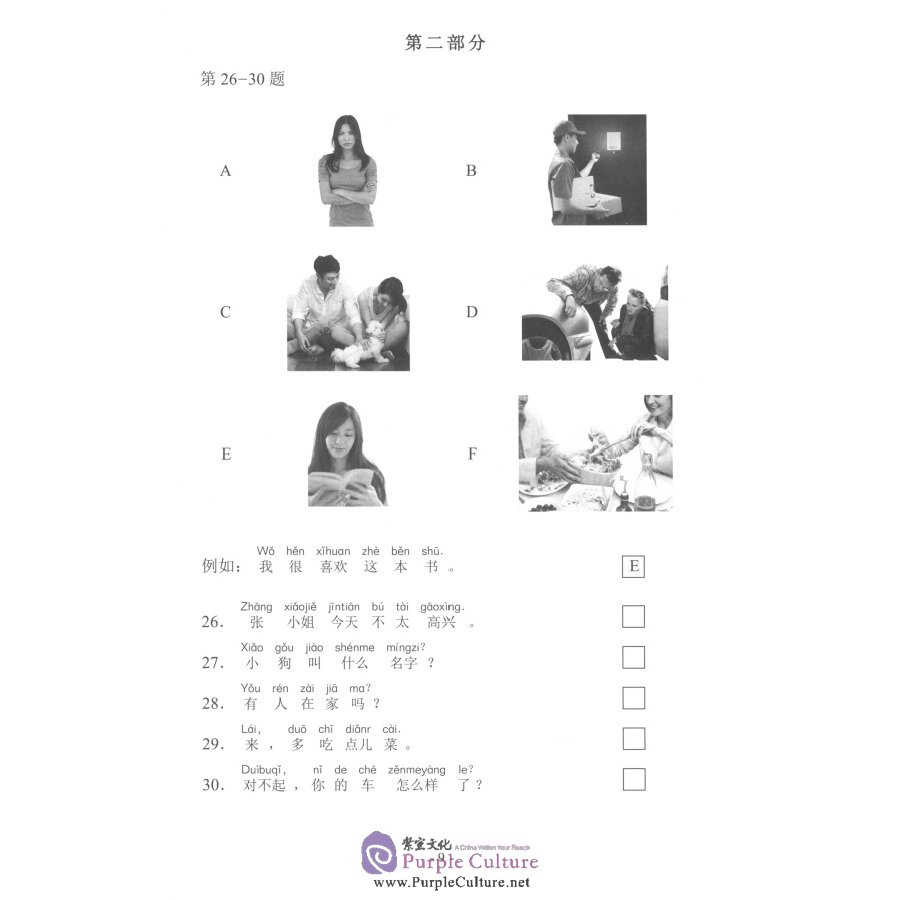 Official Examination Paper of HSK (2018 Edition) Level 1