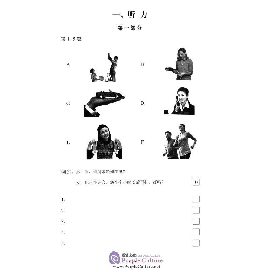 Official Examination Paper of HSK (2018 Edition) Level 3