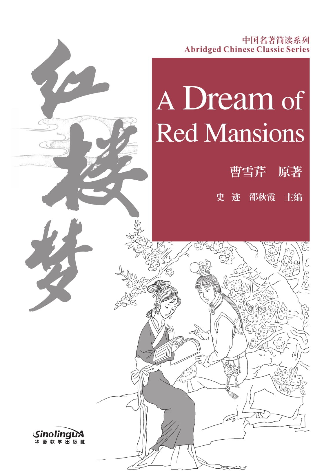 Abridged Chinese Classic Series A Dream Of Red Mansions