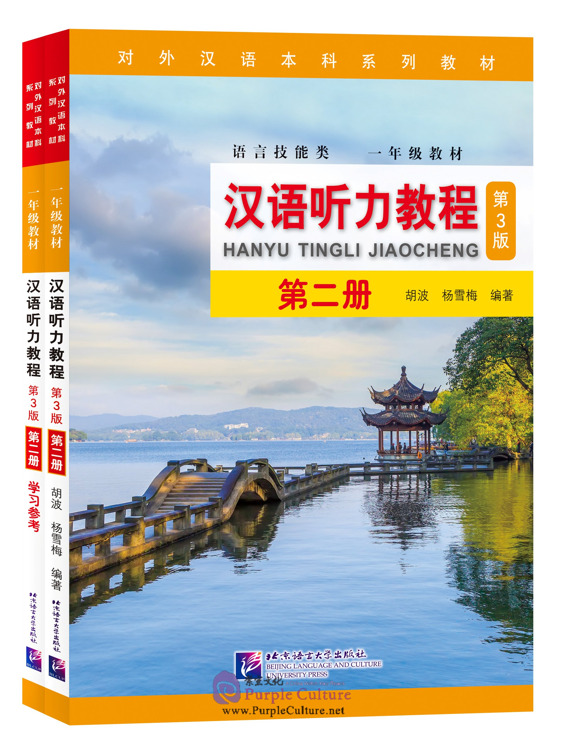 Chinese Listening Course 3rd Edition Book 2 By Hu Bo