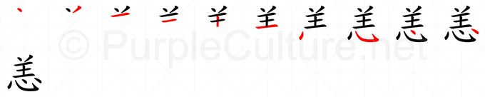 Chinese Word: 恙 - Talking Chinese English Dictionary