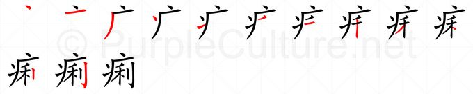 Chinese Word: 痢 - Talking Chinese English Dictionary