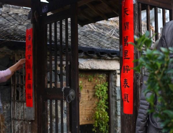 Dolazi Kineska nova godina
