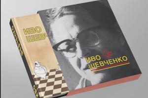 """Promocija monografije """"Ivo Ševčenko – karikature""""-  utorak 24. decembra 2019. godine"""