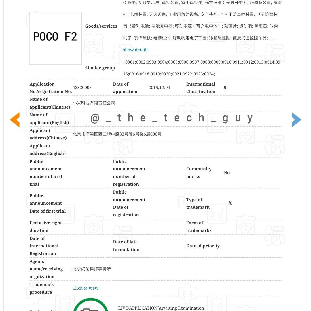 POCO F2 Trademark Application Chinese