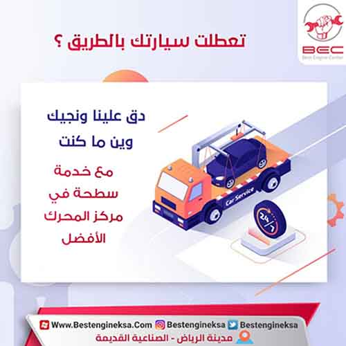 خدمة سطحة في الرياض