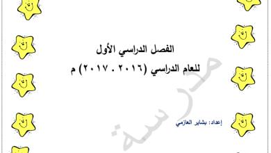 Photo of مراجعة علوم للصف الخامس اعداد بشاير العازمي مدرسة هدية الابتدائية 2016-2017