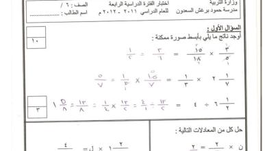 Photo of امتحان الرياضيات الصف السادس الفصل الدراسي الثاني 2011-2012