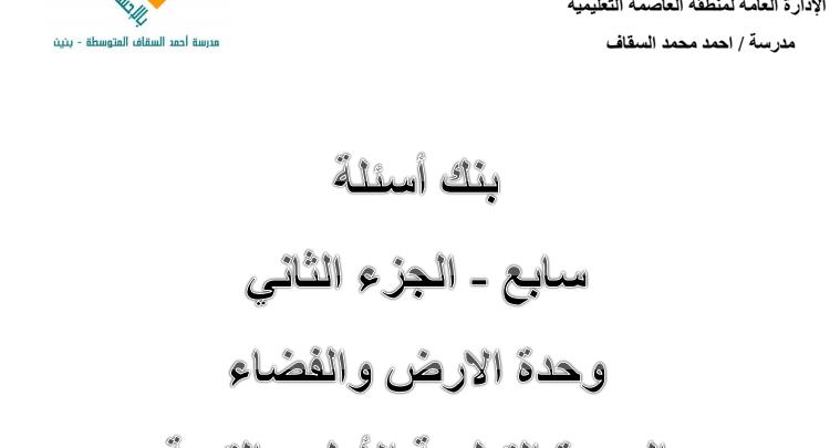 بنك اسئلة التربة غير محلول للصف السابع علوم الفصل الثاني مدرسة احمد السقاف