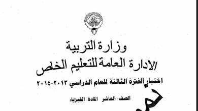Photo of تعليم خاص 2013-2014 فترة ثالثة
