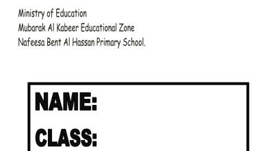 Photo of مذكرة رائعة لغة انجليزية للصف الأول الابتدائي