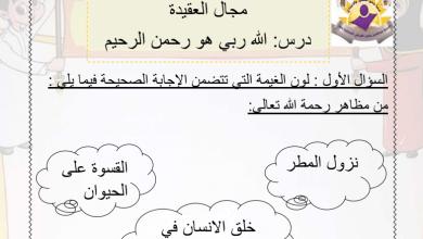 Photo of مذكرة اسلامية للصف الاول مدرسة الغربللي