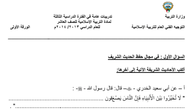 Photo of تدريبات عامة 2013-2014