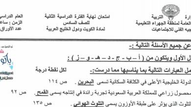 Photo of اختبارت اجتماعيات الصف السادس الفصل الثاني جميع المناطق التعليمية 2017