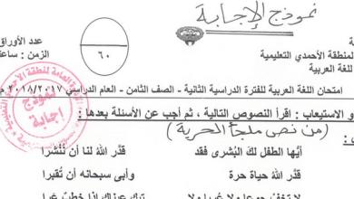 Photo of الصف الثامن نموذج اجابة اختبار لغة عربية الفصل الثاني الاحمدي 2018