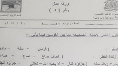 Photo of الصف الرابع أوراق عمل اسلامية الفصل الثاني مدرسة الرفعة 2017-2018
