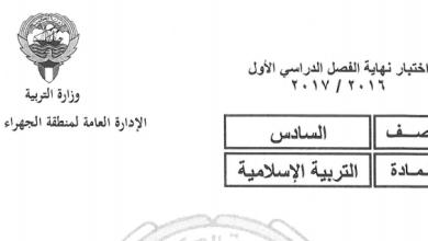 Photo of الصف السادس إجابة امتحانات اسلامية الجهراء التعليمية 2016-2017