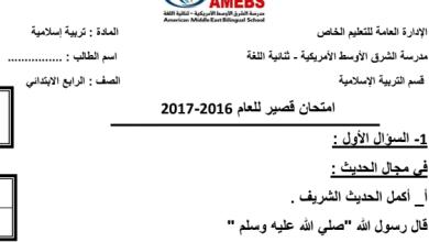 Photo of الصف الرابع امتحان قصير اسلامية م. الشرق الأوسط الأمريكية 2016-2017