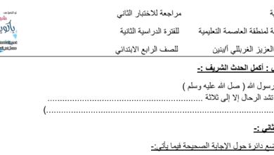 Photo of الصف الرابع مراجعة اختبار اسلامية الفترة 2 مدرسة عبد العزيز الغربللي