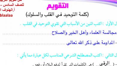 Photo of الصف السادس حل تقويم اسلامية اعداد الهنوف العتيبي 2017-2018