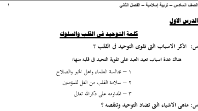 Photo of الصف السادس مراجعة اسلامية الفصل الثاني