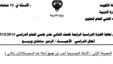 Photo of امتحان محلول أحياء لنهاية الفترة 4 للصف الثاني عشر 2014-2015