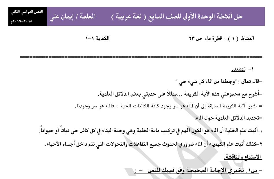 حل لغة عربية أنشطة الوحدة الأولى الصف السابع 2018-2019 أ.ايمان علي