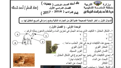 Photo of بنك أسئلة علوم كفايات الصف السادس مدرسة خالد أحمد المضف 2016-2017