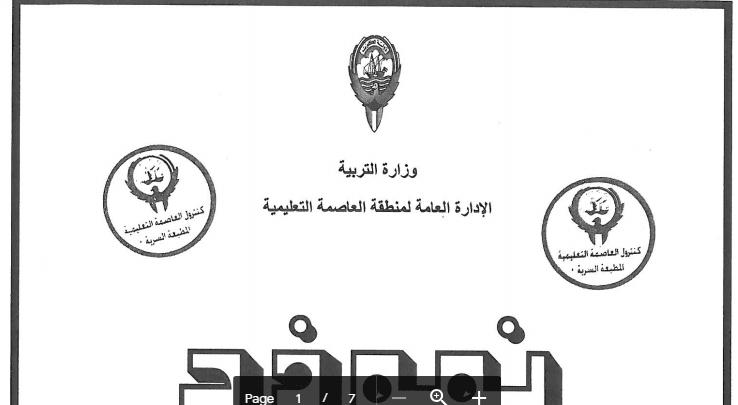 نموذج إجابة امتحان العلوم للصف السادس منطقة العاصمة التعليمية 2016-2017