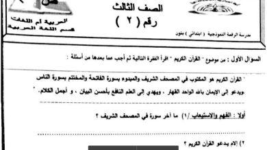 Photo of اختبار 2 لغة عربية الصف الثالث مدرسة الرفعة النموذجية