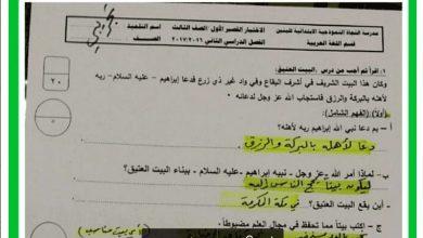 Photo of حل اختبار قصير 1 لغة عربية الصف الثالث مدرسة النجاة النموذجية  2016-2017