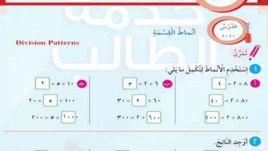 Photo of حل كتاب الرياضيات الصف الثالث الوحدة العاشرة