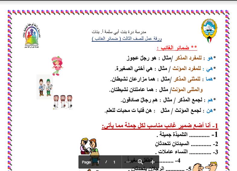 ورقة عمل لغة عربية ضمائر الغائب الصف الثالث مدرسة درة بنت ابي سلمة