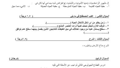 Photo of تدريب اختبار قصير جيولوجيا الصف الحادي عشر الفصل الثاني منطقة الفروانية التعليمية 2015-2016