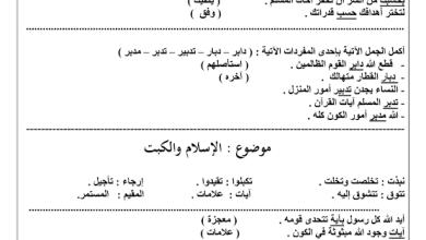 Photo of الثروة اللغوية الصف العاشر الفصل الثاني 2015-2016