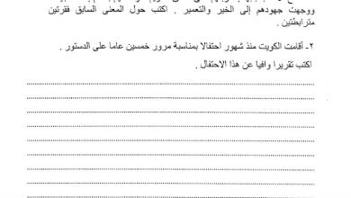 Photo of امتحان لغة عربية مؤجل الصف العاشر الفصل الثاني منطقة حولي التعليمية 2012-2013